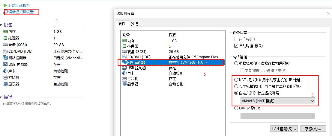 mvware的NAT网络模式设置和端口映射
