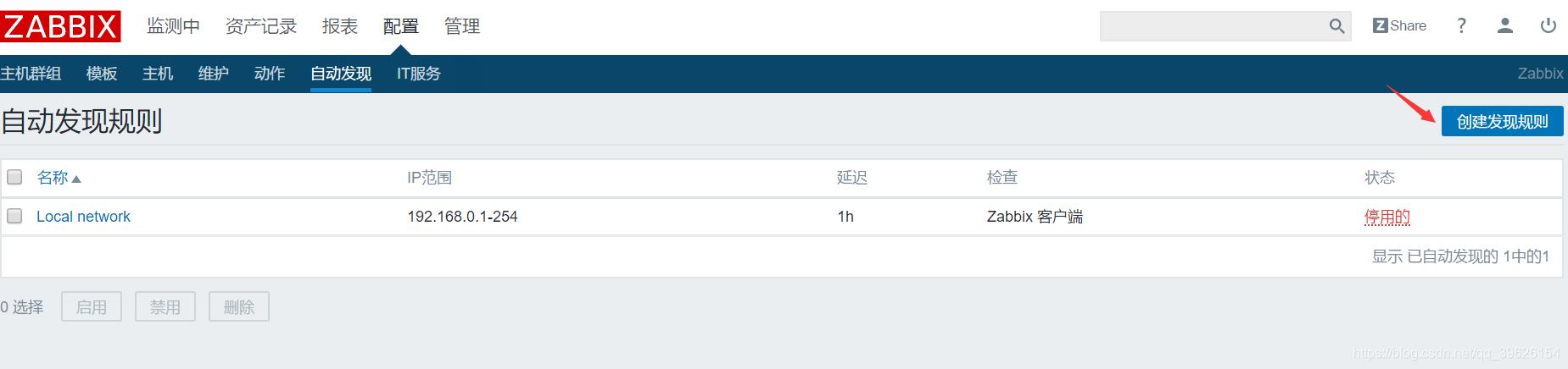 Zabbix配置自动发现,实现批量添加主机